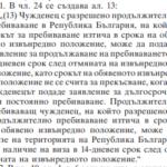 Продлить ВНЖ можно после отмены чрезвычайного положения в Болгарии