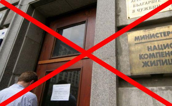 Изменения в Законе о болгарском гражданстве