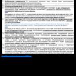 Изменения в правилах регистрации торгового представительства
