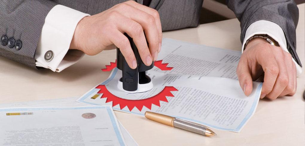 Упрощена процедура легализации документов