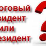 Определение налогового резидента РФ
