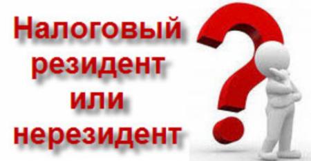 Утвержден порядок подтверждения статуса налогового резидента Российской Федерации