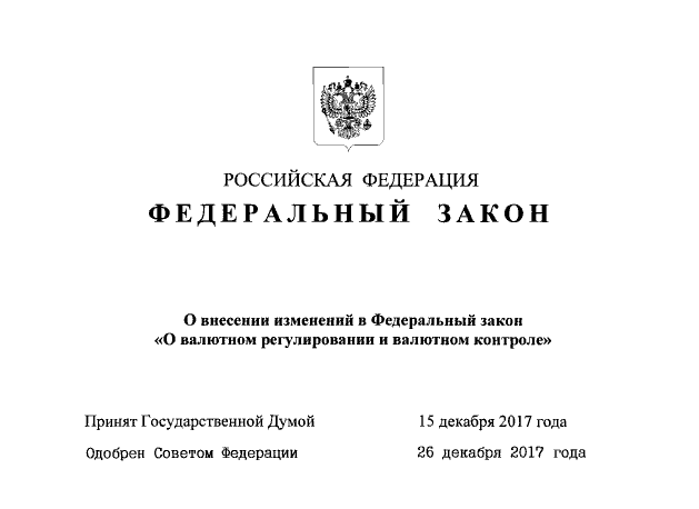 Подписан Закон об ослаблении валютного контроля для живущих за границей